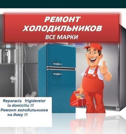 Ремонт холодильников быстро качествено гарантия