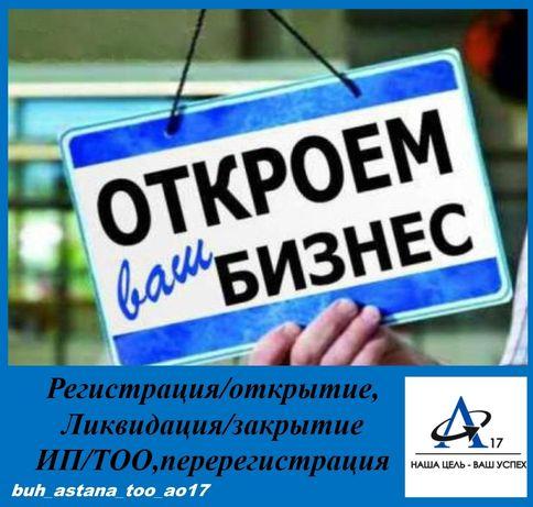 Регистрация/открытие,Ликвидация/закрытие ИП/ТОО,перерегистрация,печати