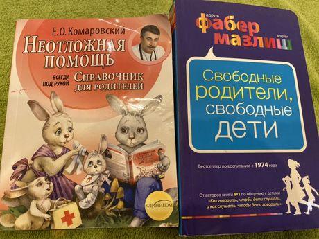 Две обязательные книги каждого родителя В отличном состоянии в Нур-Сул