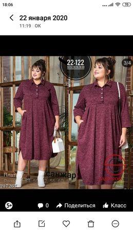 Платья новые большие размеры