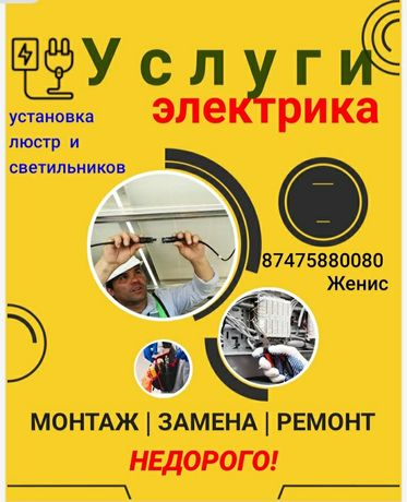 Электрик/электромонтажник/услуги электрика