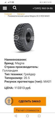 Шина карьерная 20.5 R25 Magna 20.5-25 МА01