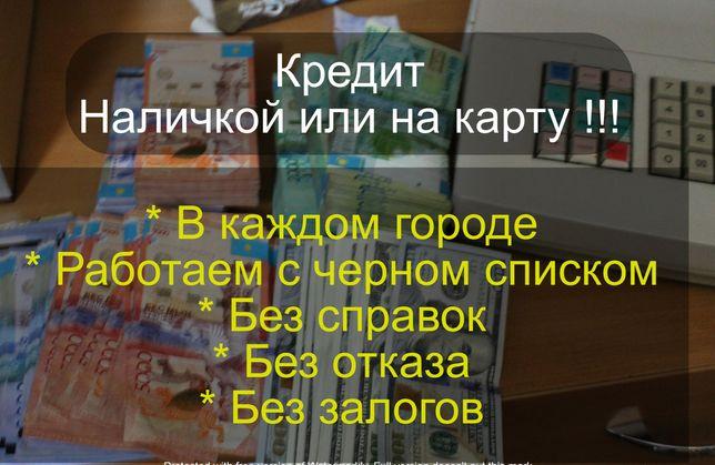 На лучших условиях нaличкoй в Казaхcтaне бeз пpоцентов