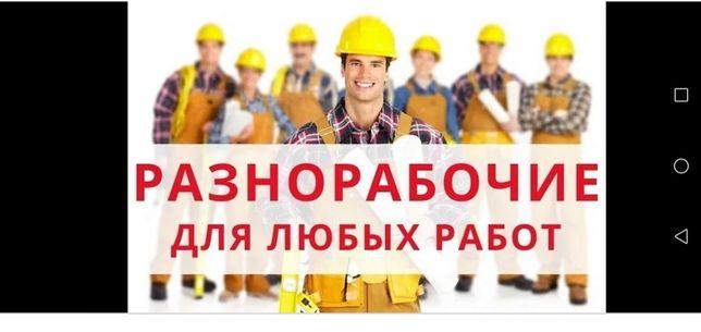 Услуга разнорабочих от 4 до 100 человек