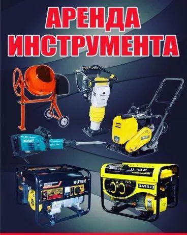 Аренда отбойный молоток виброплита вибротрамбовка генератор вышка тура Алматы - изображение 1