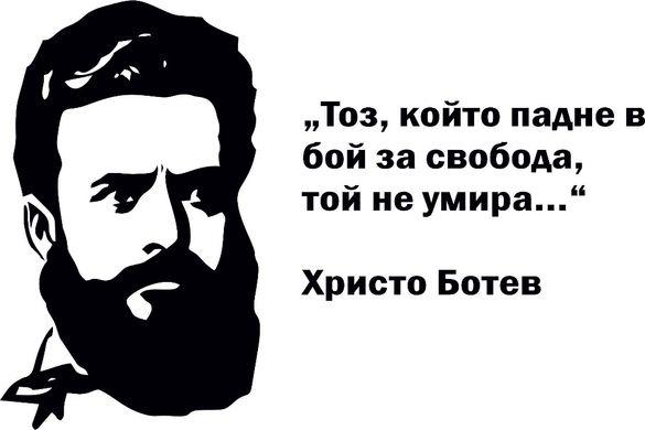 Стикери Ботев