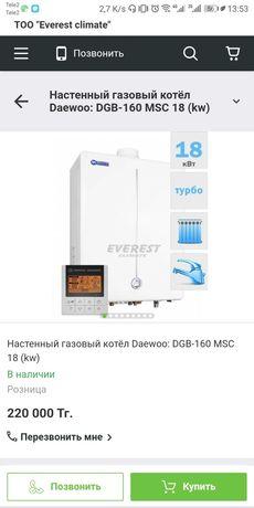 Продам б/у газ бойлер настеный газовый котёл daewoo DGB-160 за 30тыс т