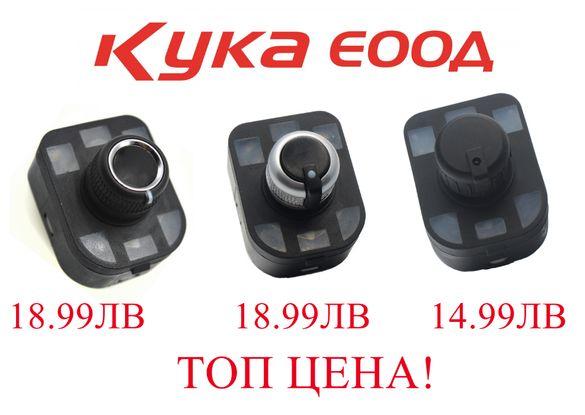 Бутони (копче) за ел. огледало Audi A1, A2, A3, A4, A6, A8, Q7, S4,