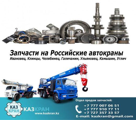 Запасные части для всех автокранов российского производства.