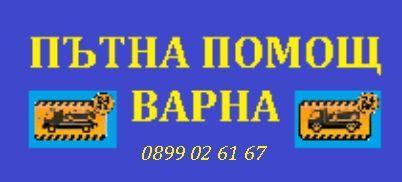 Денонощна пътна помощ област Варна