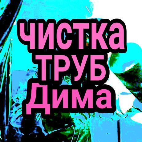 Медеуский район Сантехник 24 Прочистка канализации чистка унитаза труб