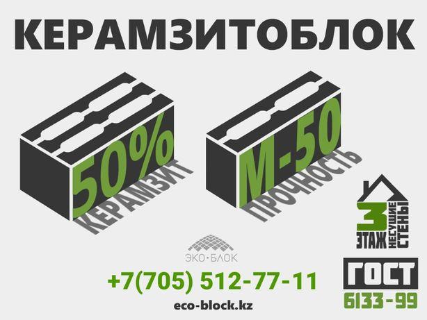 Керамзитоблоки в наличии (Высокое качество) #Кирпич #Керамзит #2020