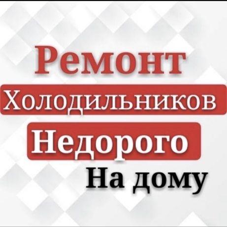 Ержан Ремонт холодильников Талгар
