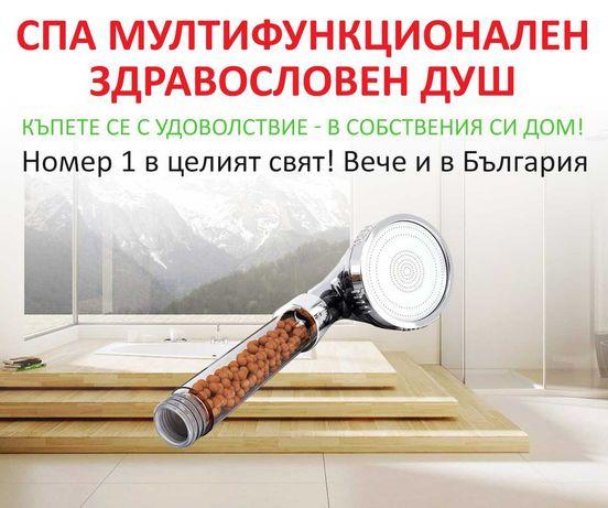 Спа душ слушалка за баня