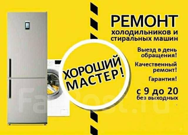 Срочный ремонт холодильников стиральных машин