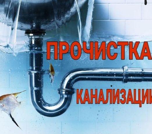 Сантехник. Прочистка канализации. Устранение засора. Очистка