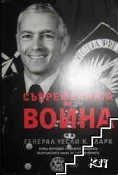 Съвременната война Босна, Косово и бъдещето на войната Уесли Кларк