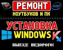 Услуги программиста.Установка/Переустановка Windows,Антивирус