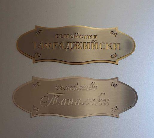 Луксозна табела за врата