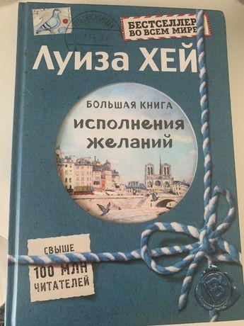 Книга Исполнения желаний Луиза Хей
