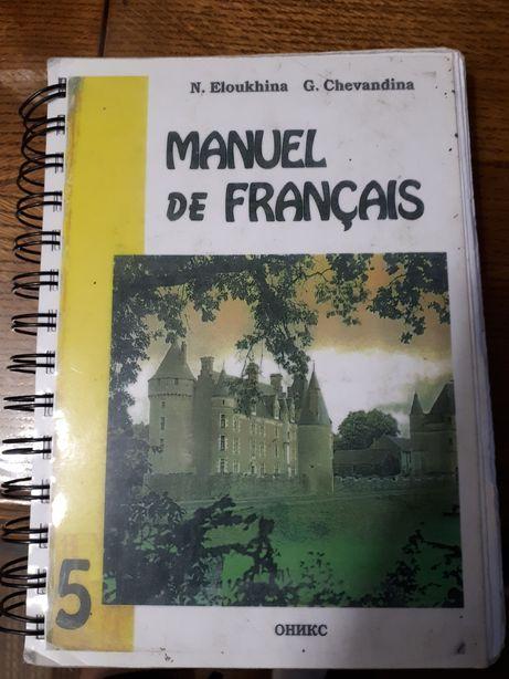 Учебник французский язык 5 класс