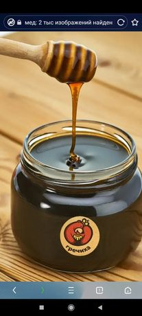 Мед дешева 1кг за 2000 тенге