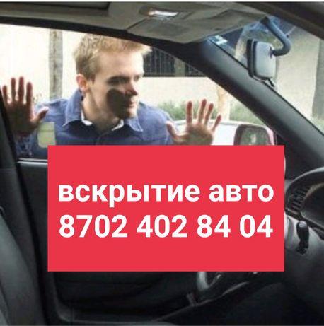 Открыть машину, вскрытие машины Актобе