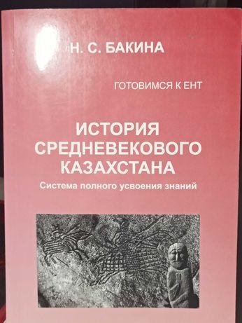 Бакина История средневекового Казахстана Готовимся к ЕНТ