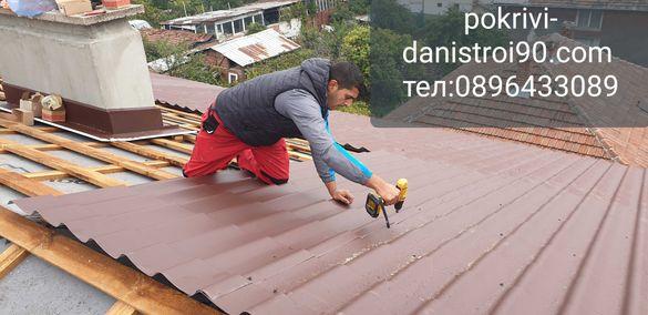 Ремонт на покриви,Безшевни улуци,Хидроизолация,Навеси,