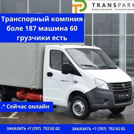 Услуги Газели и Грузчиков Грузоперевозки Алматы Вывоз мусора мао ц