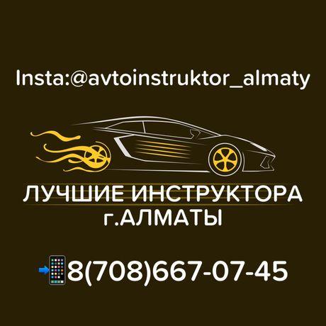 Автоинструктор Алматы, Инструктор по вождению Алматы, Автокурсы Алматы