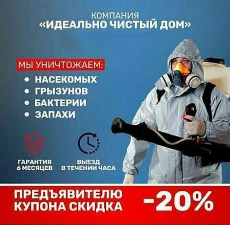 Супер Дезинсекция в Алматы! Работаем на Результат! СЭС!