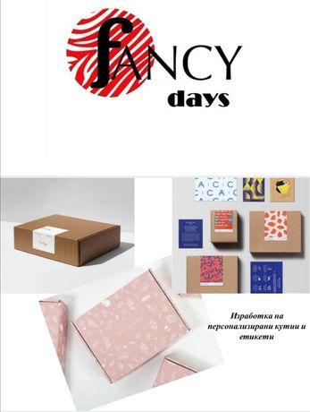 Изработка на персонализирани кутии, етикети, визитки, флаери