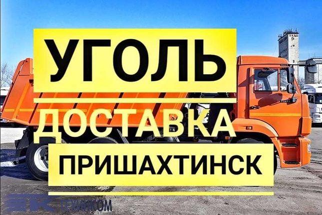 Уголь Доставка Пришахтинск ,песок балласт Щебень отсев