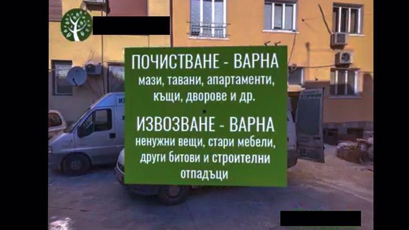 Почистване на мази , тавани , апартаменти и др. ХАМАЛСКИ УСЛУГИ гр. Варна - image 1