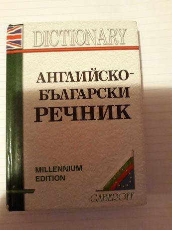 Английско-български речник, Gaberoff