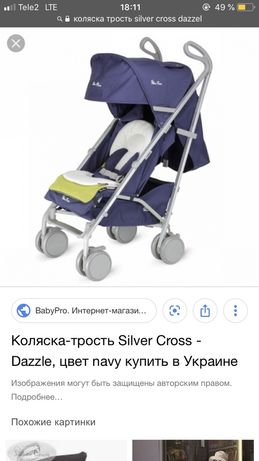 Коляска трость Silver Cross Dazzie