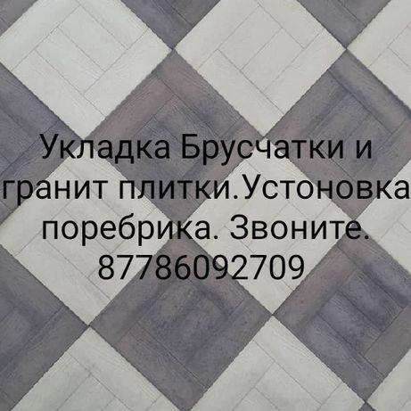 Укладка Брусчатки плитки поребрика тосымиз