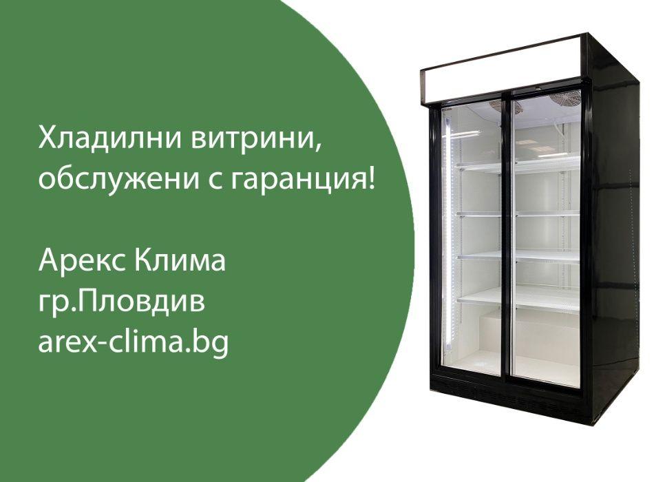 Хладилна Витрина- Вертикална, Плюсова.