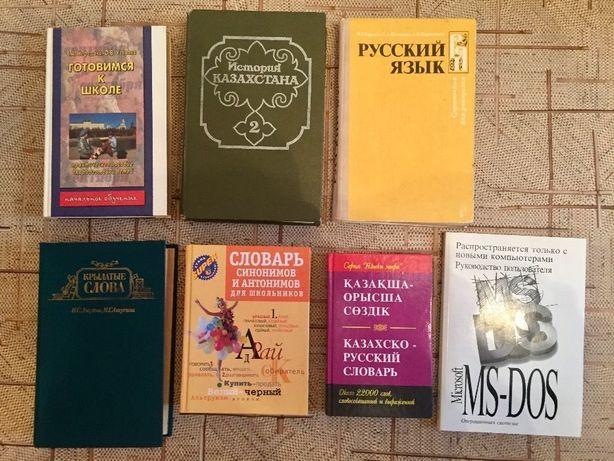 Книги для школы и дет.сада, словари, хрестоматия