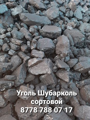 Уголь сортовой всех виды