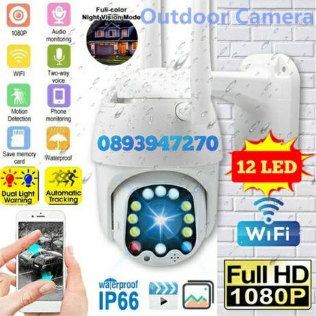 Безжична Smart WiFi камера 2MPX-12LED с аларма,PTZ видеонаблюдение