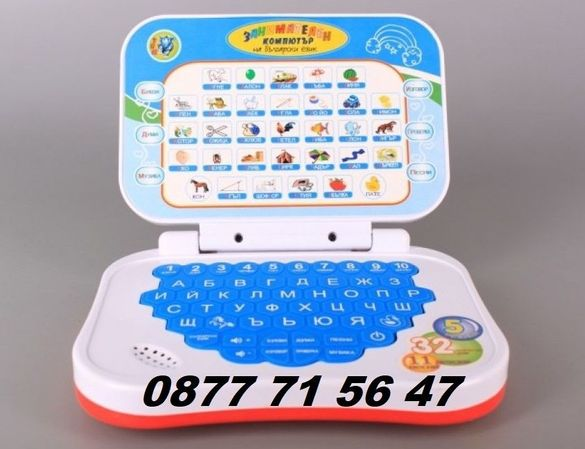 Детски образователен лаптоп на български език песнички, букви, цифри
