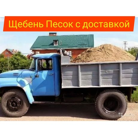 Песок Щебень Глина Грунт доставка
