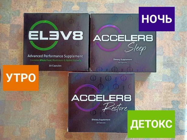 В наличии и на заказ! Elev8(Элив8), Аcceler8, Hydr8, Gr8kids, Rejuven8