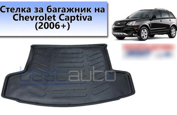 Стелка за багажник на Chevrolet Captiva/Каптива stelka za bagajnik