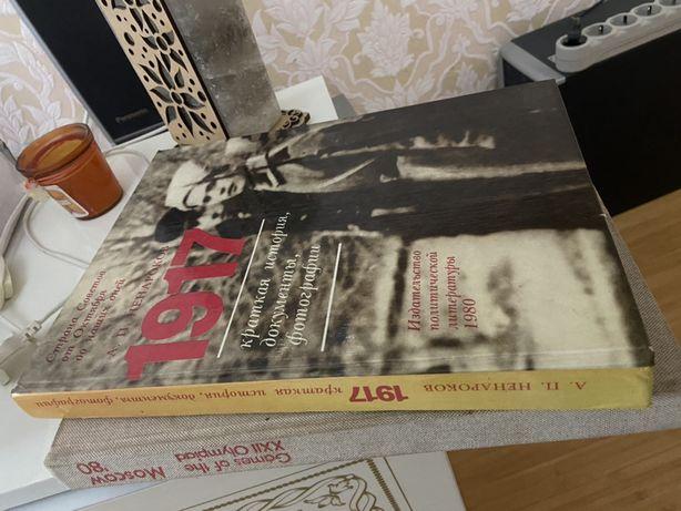 Продаю книгу про события 1917 года,