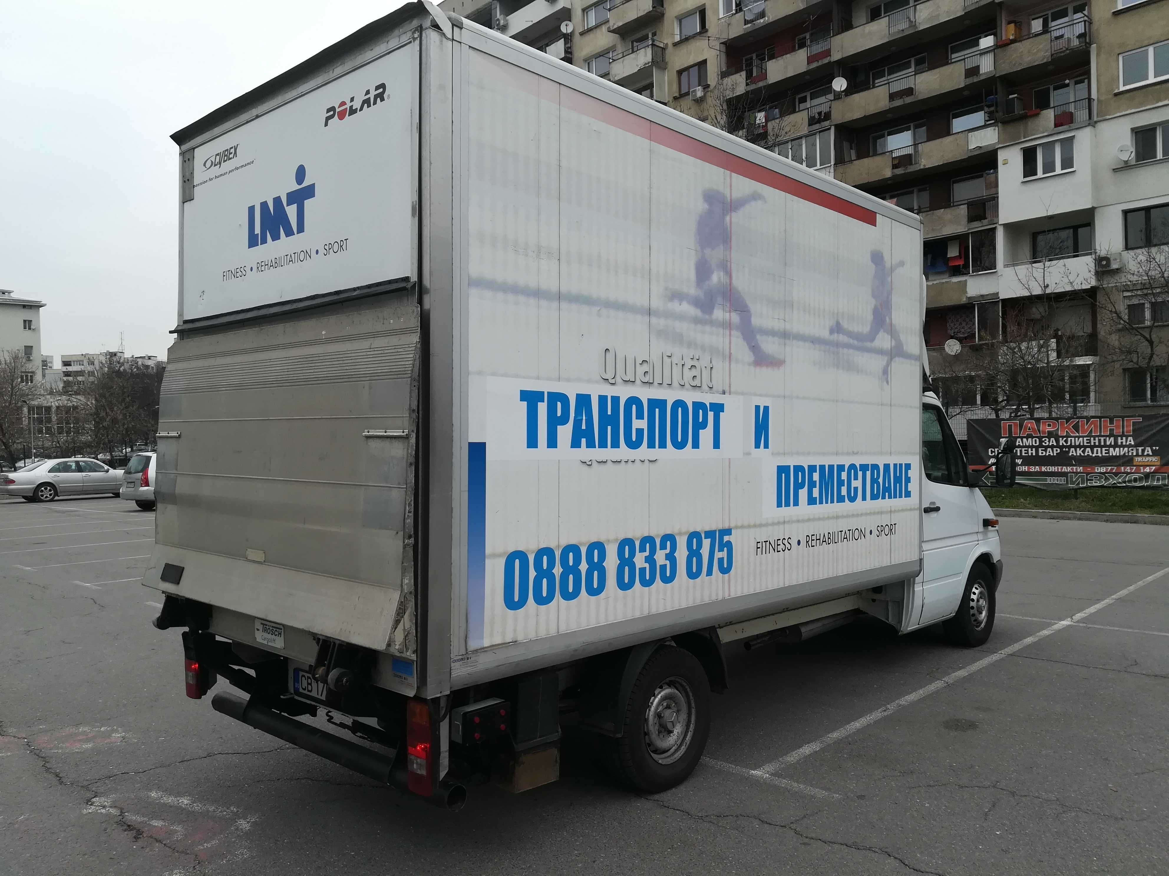 Транспортни услуги,превози,хамалски услуги,камион с падащ борд