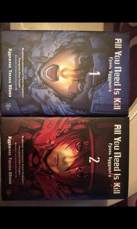 Манга грань будущего (продаётся комплектом)2 книги