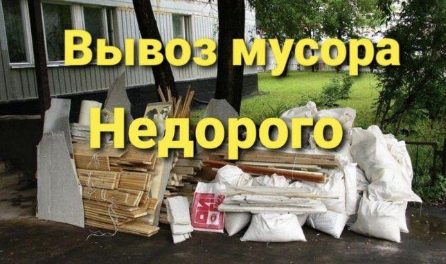 Газель вывоз мусора перевозка грузоперевозки мусоров недорого дешево